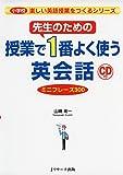 先生のための授業で1番よく使う英会話 ミニフレーズ300 (小学校楽しい英語授業をつくるシリーズ)