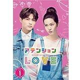 アテンションLOVE DVD-BOX1 (イベント参加券封入)
