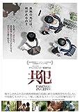 共犯 [DVD]