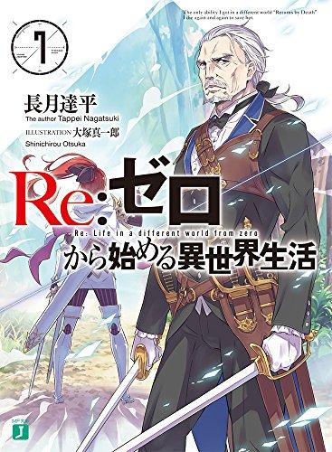 Re:ゼロから始める異世界生活 (7) (MF文庫J)