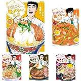 野原ひろし 昼メシの流儀 1-5巻 新品セット (クーポン「BOOKSET」入力で+3%ポイント)