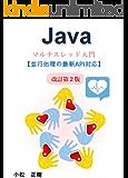 Javaマルチスレッド入門: 並行処理の最新API対応(改訂第2版)