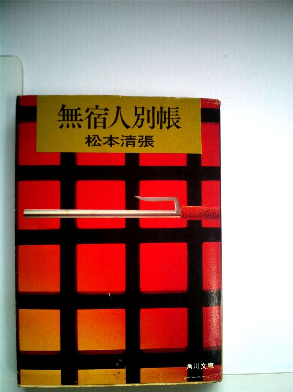 無宿人別帳 (角川文庫 緑 227-4)...