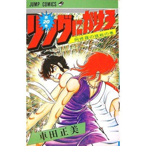 リングにかけろ 20 (ジャンプコミックス)