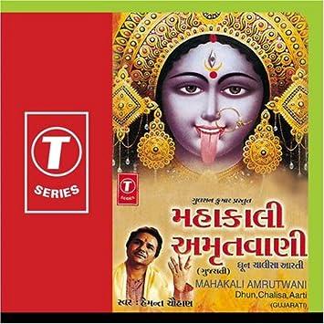 Shailendra Bharti - Mahakali Amrutwani - Amazon com Music