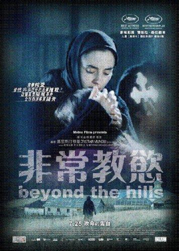 Beyond The Hills (Region 3 DVD / Non USA Region) (English subtitled) Romanian Movie