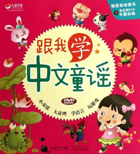 Learn Chinese Nursery RhymesExquisite Colored Picture Book (Enclosed with high-quality cartoon DVD) (Chinese Edition)