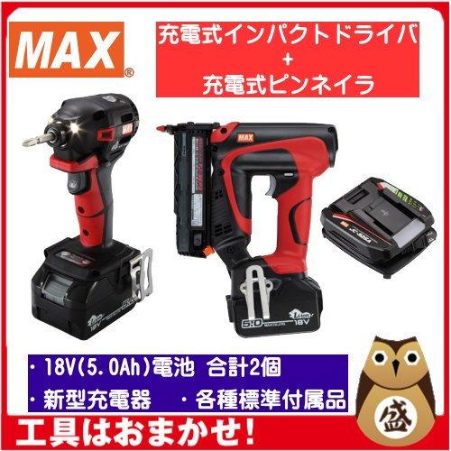 マックス 18V充電工具コンボセット 充電式インパクトドライバ[PJ-ID152R-B2C/1850A]&充電式ピンネイラ[TJ-35P3] (インパクト(赤)) B079Z1XYCY インパクト(赤) インパクト(赤)