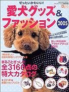 ぜったいかわいい!愛犬グッズ&ファッション (2005) (Seibido mook)
