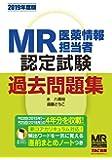 MR認定試験 過去問題集 2019年度