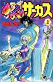 からくりサーカス (1) (少年サンデーコミックス)(藤田 和日郎)