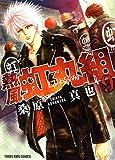 熱風・虹丸組 9巻 (ヤングキングコミックス)