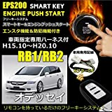 オデッセイ RB1 RB2 スマートキー エンジンスタ―ター プッシュスタートキット リモコン付き 専用ハーネス カプラオンタイプ 日本語説明書付き 電話サポートあり