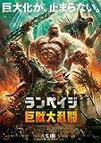 【映画パンフレット】ランペイジ 巨獣大乱闘 監督 ブラッド・ペイトン