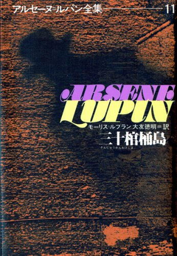 Thirty coffin Island (Arsene Lupin Complete Works (11)) (1983) ISBN: 4038151107 [Japanese Import]