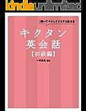 [無料音声DL付] キクタン英会話【初級編】 [無料音声DL付]キクタン英会話