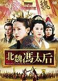 [DVD]北魏馮太后 DVD-BOXI