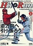 Hit & Run (ヒットエンドラン) 2010年 01月号 [雑誌]