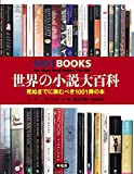 世界の小説大百科 死ぬまでに読むべき1001冊の本