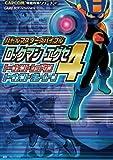 Rockman EXE 4 Tournament Red Sun / Blue Moon Tournament Battle Masters Bible ...