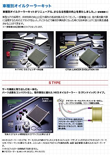 HKS 15004-AT011 FRS/BRZ S-Type Oil Cooler KIT ZN6/ZC6(for - Oil Hks Cooler