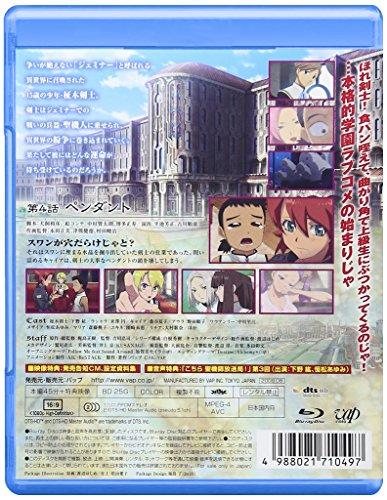 Isekai no Seikishi Monogatari 4 [Blu-ray]