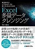 数万件の汚いエクセルデータに因っている人のための Excel多量データクレンジング