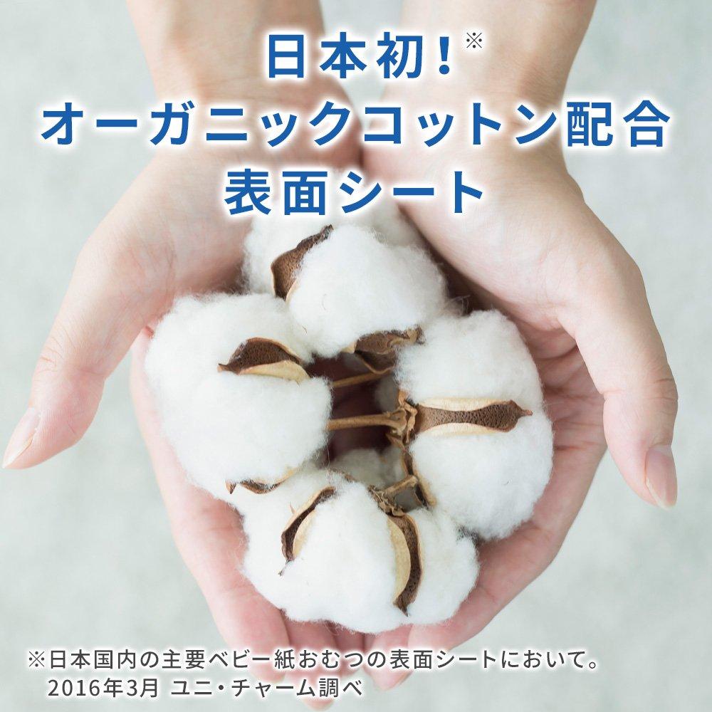 9-14 kg Japanische windeln Moony Natural L 9-14 kg //// Японские подгузники Moony Natural L //// Japanese diapers Moony Natural L 9-14 kg