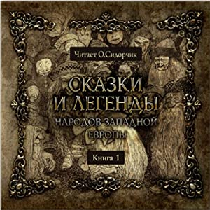 European Folk Tales and Legends, Volume 2 Audiobook