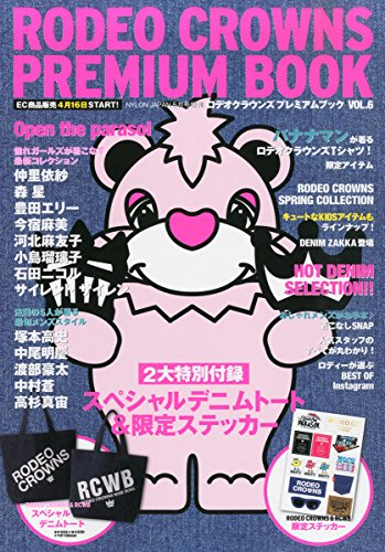 RODEO CROWNS PREMIUM BOOK  VOL.6 NYLON JAPAN Special Issue with appendix ~ Japanese Fashion Magazine MAY 2015 Issue [JAPANESE EDITION] 5 (Premium Magazine Japan)