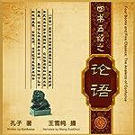 四书五经:论语 - 四書五經:論語 [Four Books and Five Classics: The Analects of Confucius] | 孔子 - 孔子 - Confucius