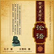 四书五经:论语 - 四書五經:論語 [Four Books and Five Classics: The Analects of Confucius] |  孔子 - 孔子 - Confucius
