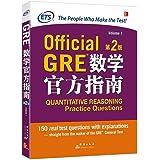GRE数学官方指南(第2版)