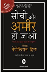 Think & Grow Rich (Hindi) Paperback