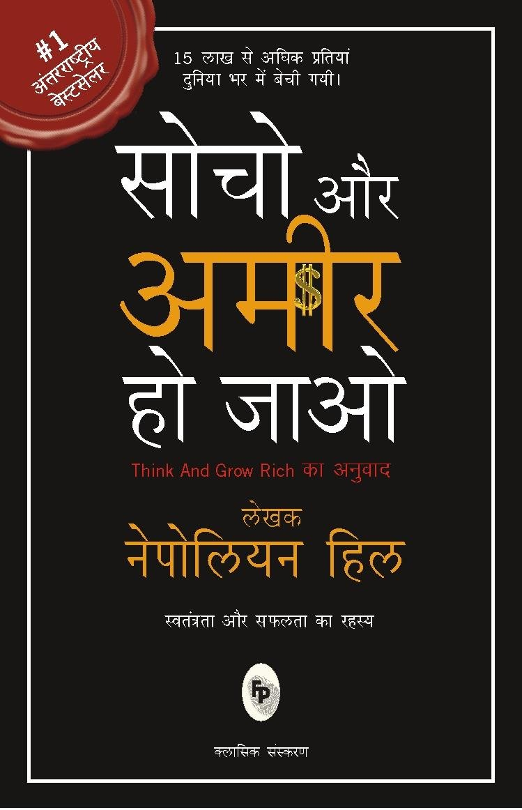 Think And Grow Rich Pdf In Hindi Pdf