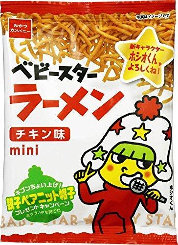 (Baby Star Ramen Mini Chicken Taste Fried Noodle Snack 0.8oz 10Bags Japanes Snack Oyatsu Company Ninjapo)