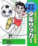上達法がよくわかる完全図解 学習漫画 少年サッカー (集英社版・学習漫画)