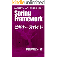 Spring framework Tutor for All Beginers: let java programming with spring framework primer series (libro books) (Japanese Edition)
