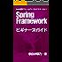 Spring Frameworkビギナーズガイド: Javaのデファクトスタンダードをマスターせよ! PRIMERシリーズ (libroブックス)