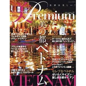 美 Premium 表紙画像