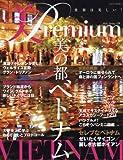 美Premium(プレミアム)(24) 2018年 05 月号 [雑誌]: 季刊プリ*フラ 増刊
