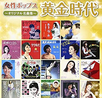 Amazon | 女性ポップス黄金時代~オリジナル名曲集~ | オムニバス ...