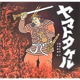 ヤマトタケル (日本の物語絵本)
