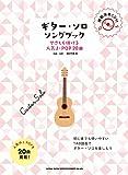 ギター・ソロ・ソングブック ―やさしく弾ける人気J-POP20曲―(模範演奏CD付) (初級者ソロ・ギター)