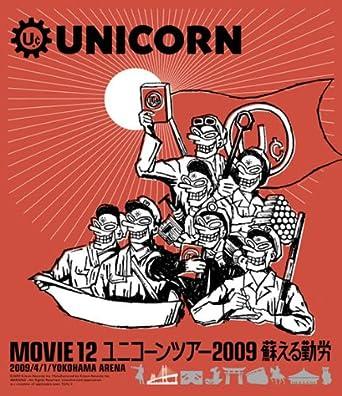 Amazon.co.jp | MOVIE 12/UNICOR...