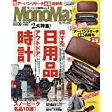 Mono Max 2017年8月号