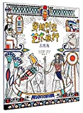 Usborne Egyptian Patterns to Colour