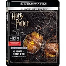 Harry Potter & The Deathly Hallows - Part 1 (Region Free 4K UHD + Blu-Ray) (Hong Kong Version / Mandarin & Cantonese Dubbed) 哈利波特 - 死神的聖物 上集