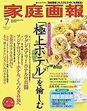家庭画報 プレミアムライト版 2017年 07 月号 (家庭画報 増刊)