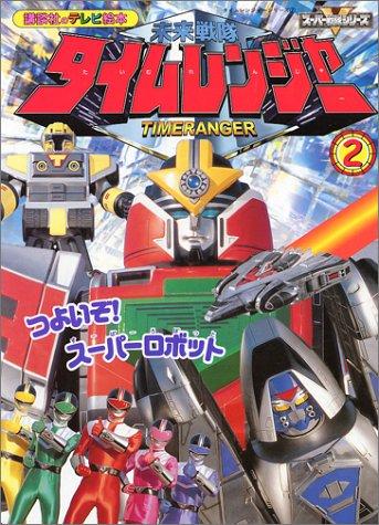 Mirai Sentai Time Ranger (2) (TV picture book of Kodansha - time Ranger series (1117)) (2000) ISBN: 4063441172 [Japanese Import]